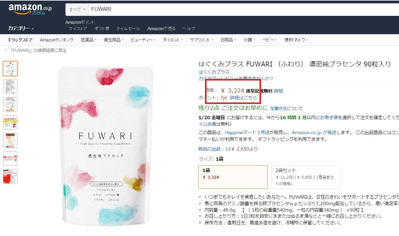fuwari_amazon