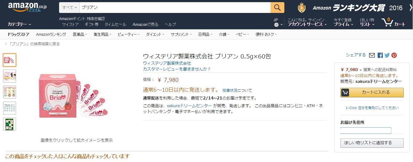 ブリアン_Amazon